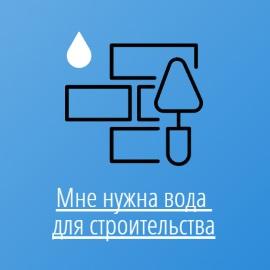 Водоснбажение из скважины для стройки